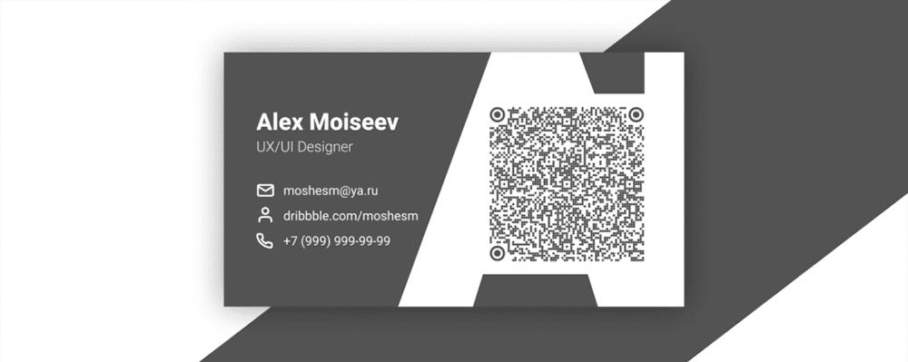 Заказать визитки с qr кодом